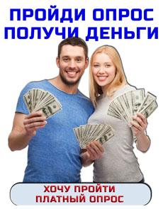 youthink. Получай деньги за опросы