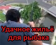 Смотреть видео как рыбак удачно купил квартиру и рыбачит с балкона