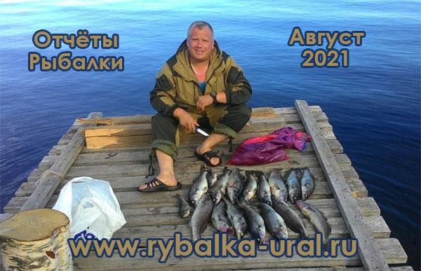 otchety_rybalki_avgust_2021_01.jpg