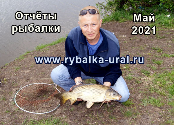 otchety_rybalki_may_2021_01.jpg