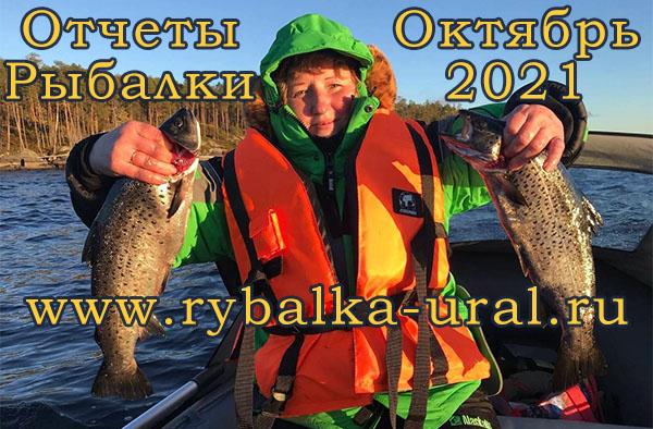 otchety_rybalki_oktyabr_2021_01.jpg