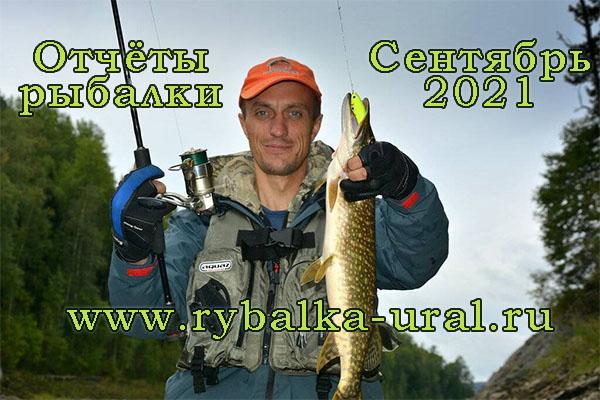 otchety_rybalki_sentyabr_2021_01.jpg