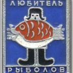 Супер рыбак. аватар